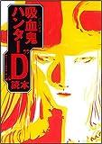 """吸血鬼ハンター""""D""""読本"""