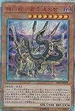 機巧蛇-叢雲遠呂智 20th シークレット 遊戯王 ライジング・ランペイジ rira-jp029