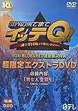 世界の果てまでイッテQ BOX-BLUE&RED連動購入特典 超限定エクストラDVD