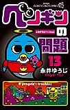 ペンギンの問題 第13巻 (てんとう虫コロコロコミックス)