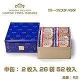 ラスク ガトーフェスタ ハラダ グーテ・デ・ロワ中缶 R2 2枚入26袋52枚入