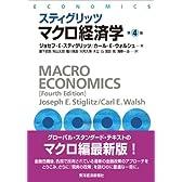 スティグリッツ マクロ経済学(第4版) (スティグリッツ経済学シリーズ)