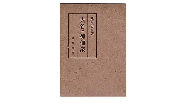 大名と御伽衆 (1969年) | 桑田 ...