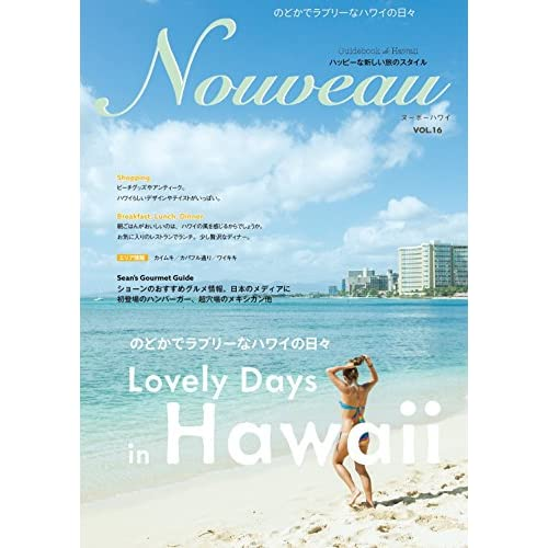 NOUVEAUハワイ VOL.16 (Lovely Days in Hawaii のどかでラブリーなハワイの日々)