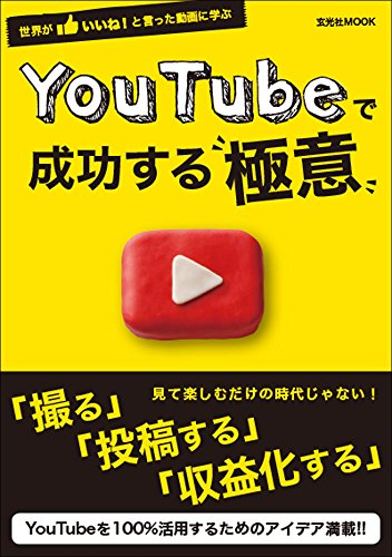 YouTubeで成功する極意 (玄光社MOOK)の詳細を見る