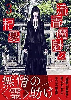 [奥瀬 サキ]の流香魔魅の杞憂 3巻 (ガムコミックスプラス)