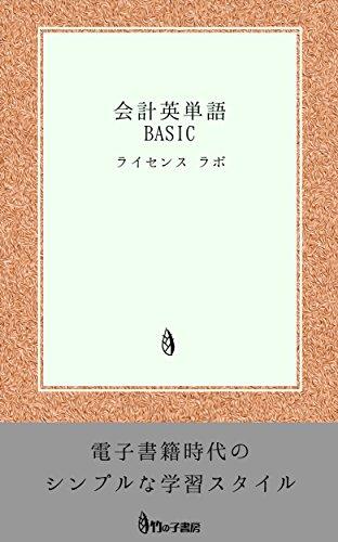 会計英単語 BASIC...