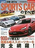 スポーツカーのすべて (モーターファン別冊 統括シリーズ vol. 87)