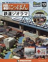 昭和にっぽん鉄道ジオラマ 13号 [分冊百科] (パーツ付)