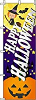 ハロウィン 月と魔女 のぼり旗 0180116IN