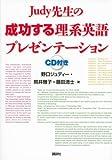Judy先生の成功する理系英語プレゼンテーション CD付き (KS語学専門書)