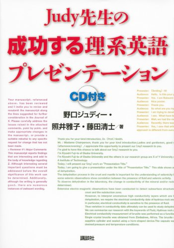 Judy先生の成功する理系英語プレゼンテーション CD付き (KS語学専門書)の詳細を見る
