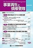 事業再生と債権管理161号(2018年07月05日号)