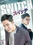 スイッチ〜君と世界を変える〜 DVD-BOX1