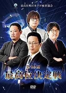 第40期最高位決定戦 [DVD]