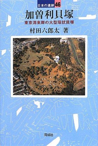 加曽利貝塚: 日本最大級の縄文貝塚 (日本の遺跡)
