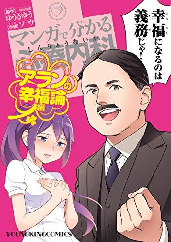 マンガで分かる心療内科 アランの幸福論編 (ヤングキングコミックス)