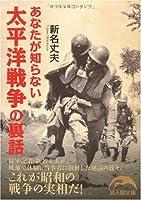 あなたが知らない太平洋戦争の裏話 (新人物文庫)