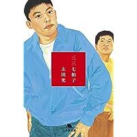 三三七拍子 (幻冬舎文庫)