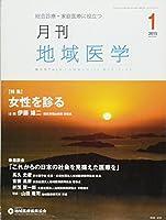 月刊地域医学Vol.29-No.1