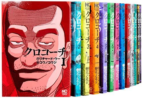 クロコーチ コミック 全23巻セット