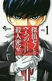 探偵ゼノと7つの殺人密室 1 (少年サンデーコミックス)