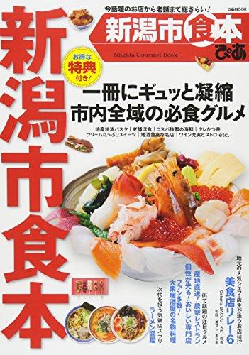 ぴあ新潟市食本 (ぴあMOOK)