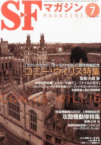 S-Fマガジン 2013年 07月号 [雑誌]の詳細を見る