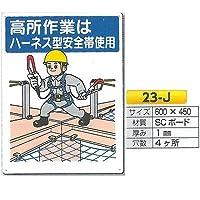 安全・サイン8 安全まんが標識 保護具の完全着用 ハーネス・2丁掛け安全帯の使用標識 23-J 600×450