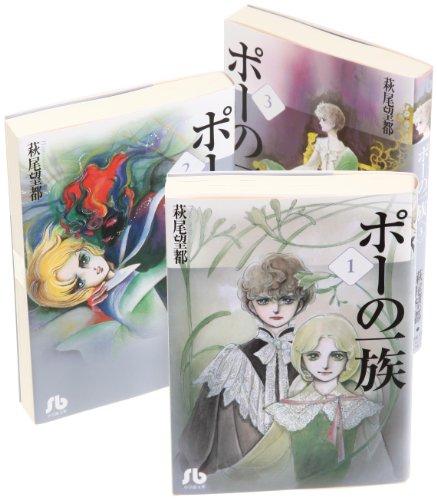 ポーの一族 文庫版 コミック 全3巻完結セット (小学館文庫)の詳細を見る