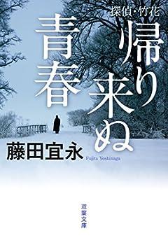探偵・竹花 帰り来ぬ青春 (双葉文庫)