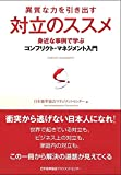 日本能率協会マネジメントセンター 異質な力を引き出す 対立のススメ 身近な事例で学ぶコンフリクト・マネジメント入門の画像