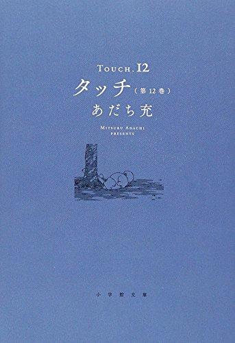 タッチ (12) (小学館文庫)の詳細を見る