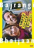 バジュランギおじさんと、小さな迷子[DVD]