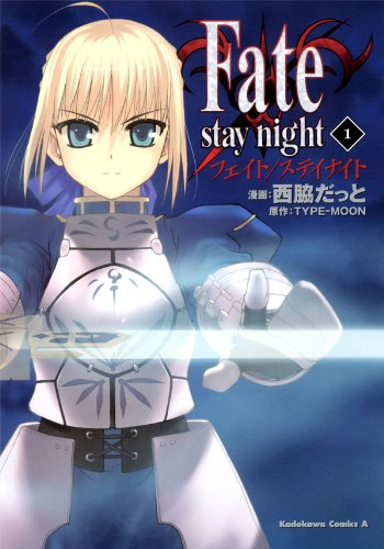Fate/stay night(1) (角川コミックス・エース)