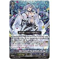 カードファイト!! ヴァンガードG/クランブースター第7弾/G-CB07/010 ベルベットボイス レインディア RRR