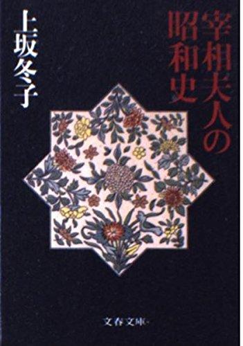 宰相夫人の昭和史 (文春文庫)