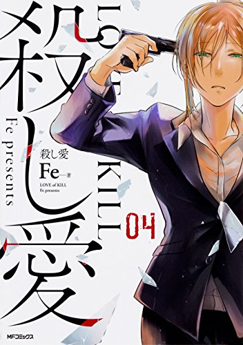 殺し愛4 (MFコミックス ジーンシリーズ)の詳細を見る