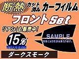 A.P.O(エーピーオー) [断熱] フロント (b) セルシオ F3 カット済み カーフィルム (15%)