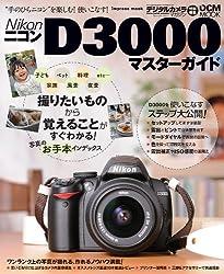 ニコンD3000マスターガイド (インプレスムック DCM MOOK)