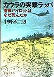 カウラの突撃ラッパ―零戦パイロットはなぜ死んだか (文春文庫)