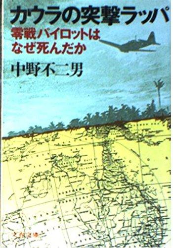 カウラの突撃ラッパ―零戦パイロットはなぜ死んだか (文春文庫)の詳細を見る