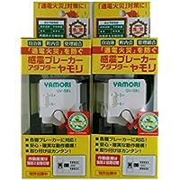 【2個セット】リンテック21 感震ブレーカーアダプターYAMORI(ヤモリ) GV-SB1