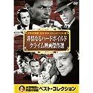 非情なる ハードボイルド クライム 映画傑作選 マルタの鷹 第三の男 三つ数えろ 黄金の腕 犯罪王リコ 民衆の敵 DVD10枚組 10CID-6011