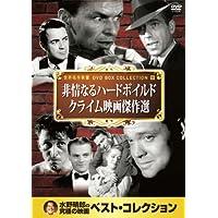 非情なる ハードボイルド クライム 映画傑作選 DVD10枚組 10CID-6011