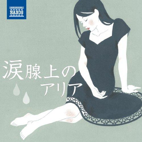 涙腺上のアリア~泣けるクラシック名曲集