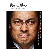 NHK VIDEO 負けて、勝つ ~戦後を創った男・吉田 茂~ Blu-ray BOX