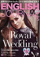 冊子・CD付 ENGLISH JOURNAL (イングリッシュジャーナル) 2018年5月号