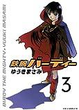 鉄腕バーディー(3) (ヤングサンデーコミックス)