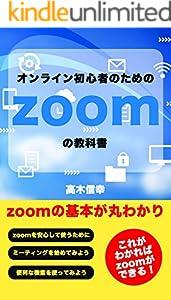 zoomの使い方の教科書: オンラインが苦手な人のための